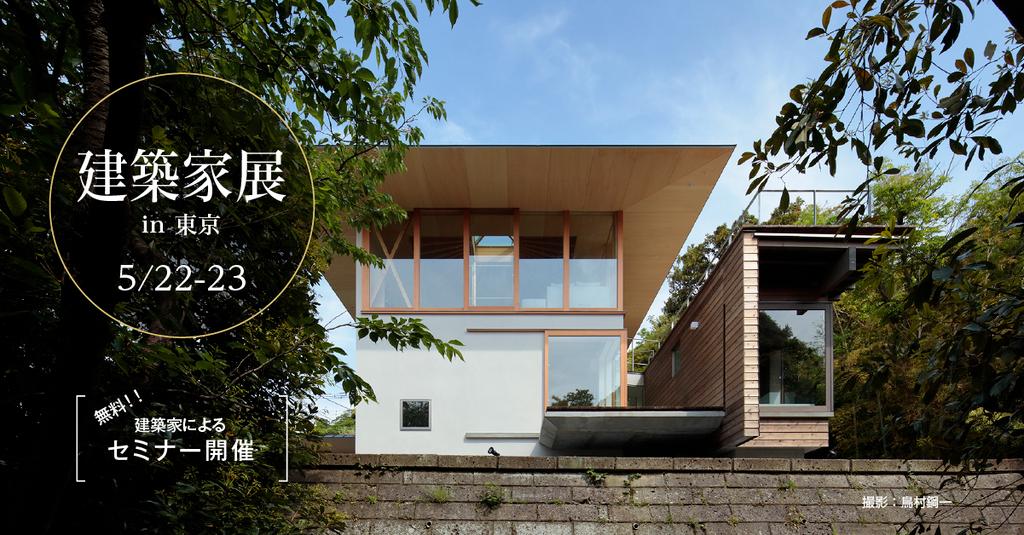 第49回建築家展のイメージ