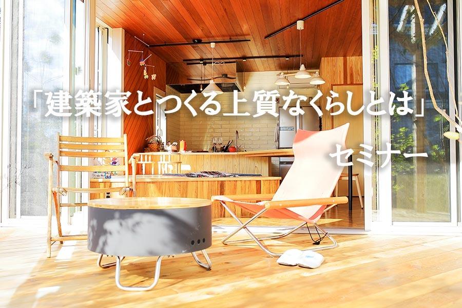 「建築家とつくる上質なくらしとは」セミナーのイメージ