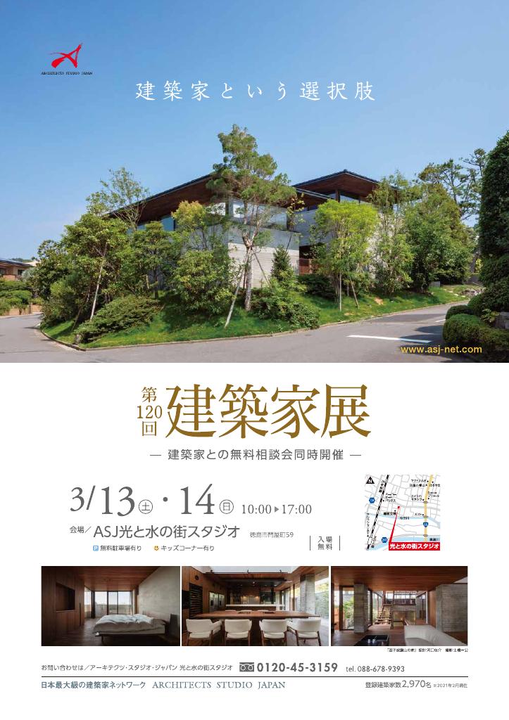 第120回建築家展 in徳島のちらし