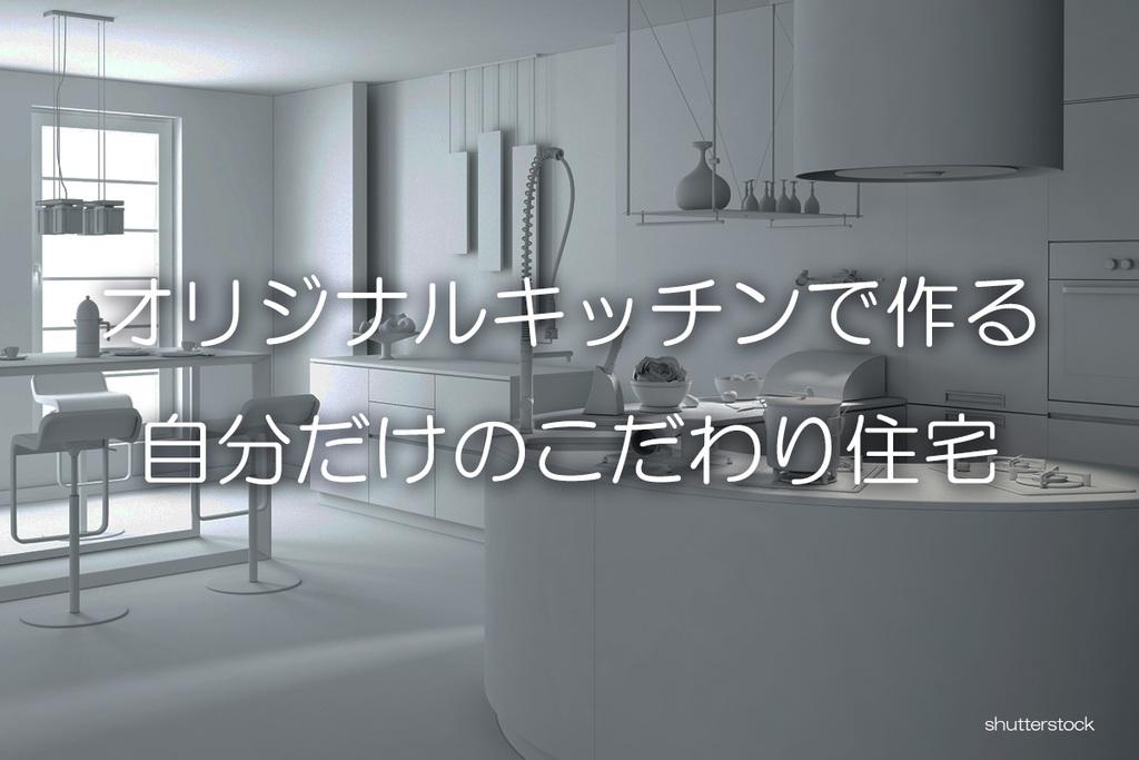オリジナルキッチンで作る自分だけのこだわり住宅のイメージ