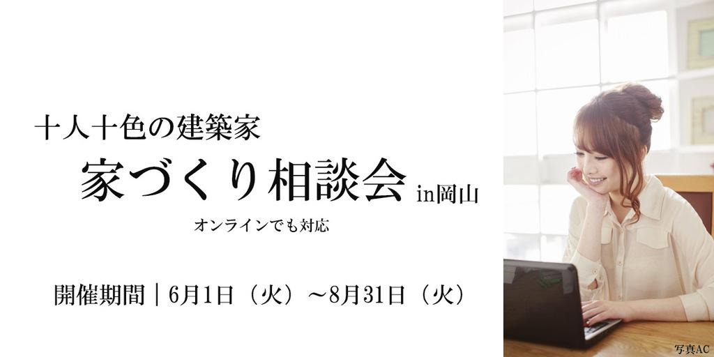 十人十色の建築家 家づくり相談会in岡山 6/1(火)~8/31(火)【オンライン対応】のイメージ