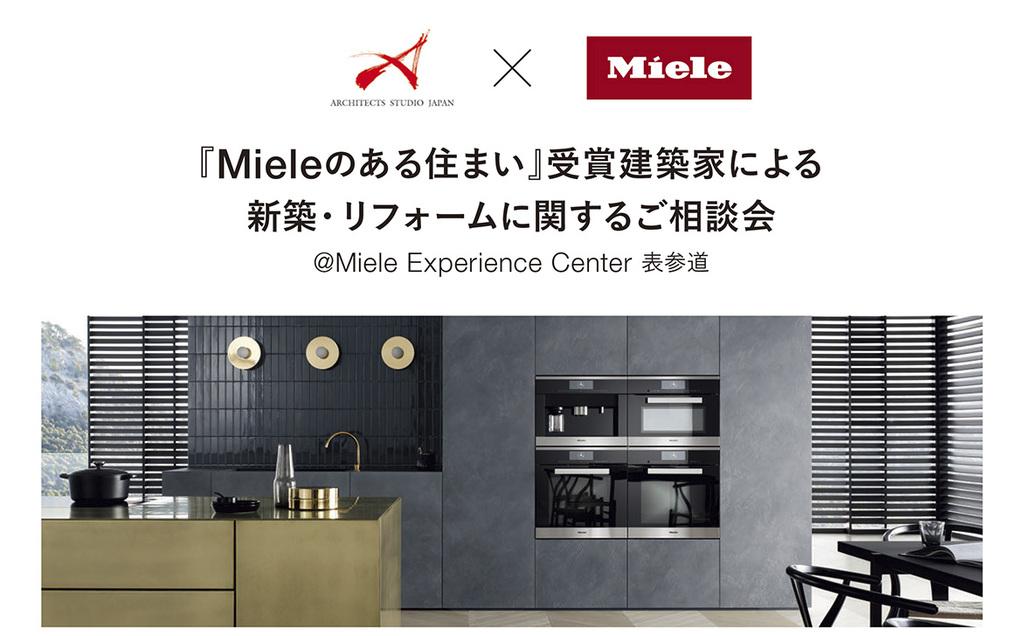 『Mieleのある住まい』受賞建築家による 新築・リフォームに関するご相談会@Miele Experience Center 表参道のイメージ