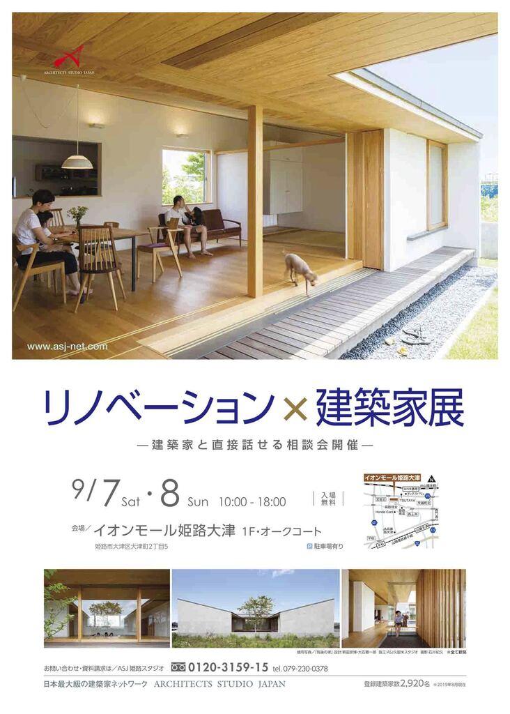 リノベーション×建築家展のイメージ