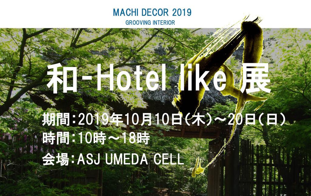 和‐Hotel like 展のイメージ