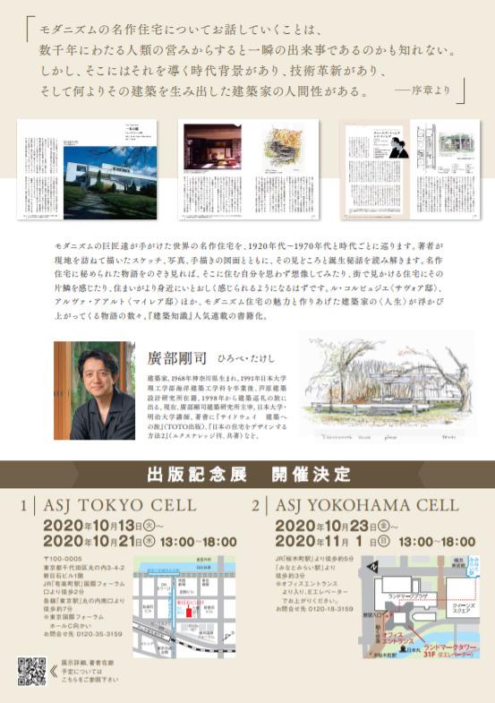 「世界の美しい住宅」出版記念 建築パネル展のイメージ