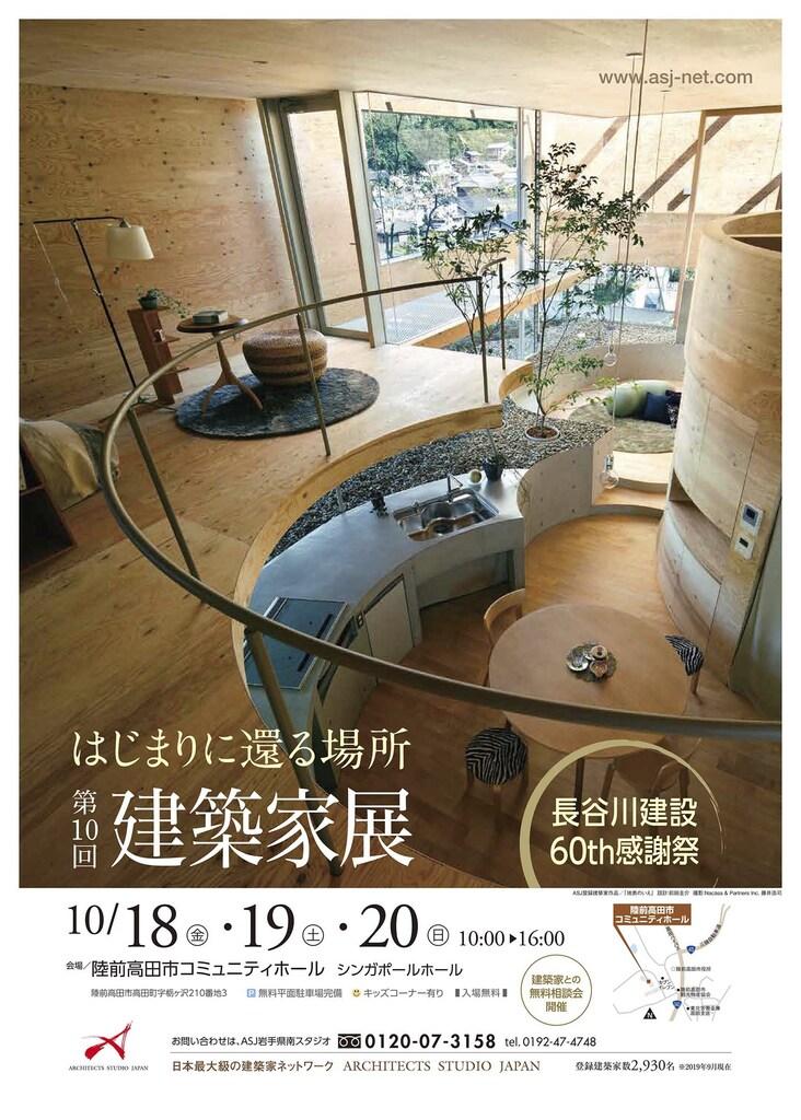 ~はじまりに還る場所~ 第10回建築家展×60th感謝祭のイメージ