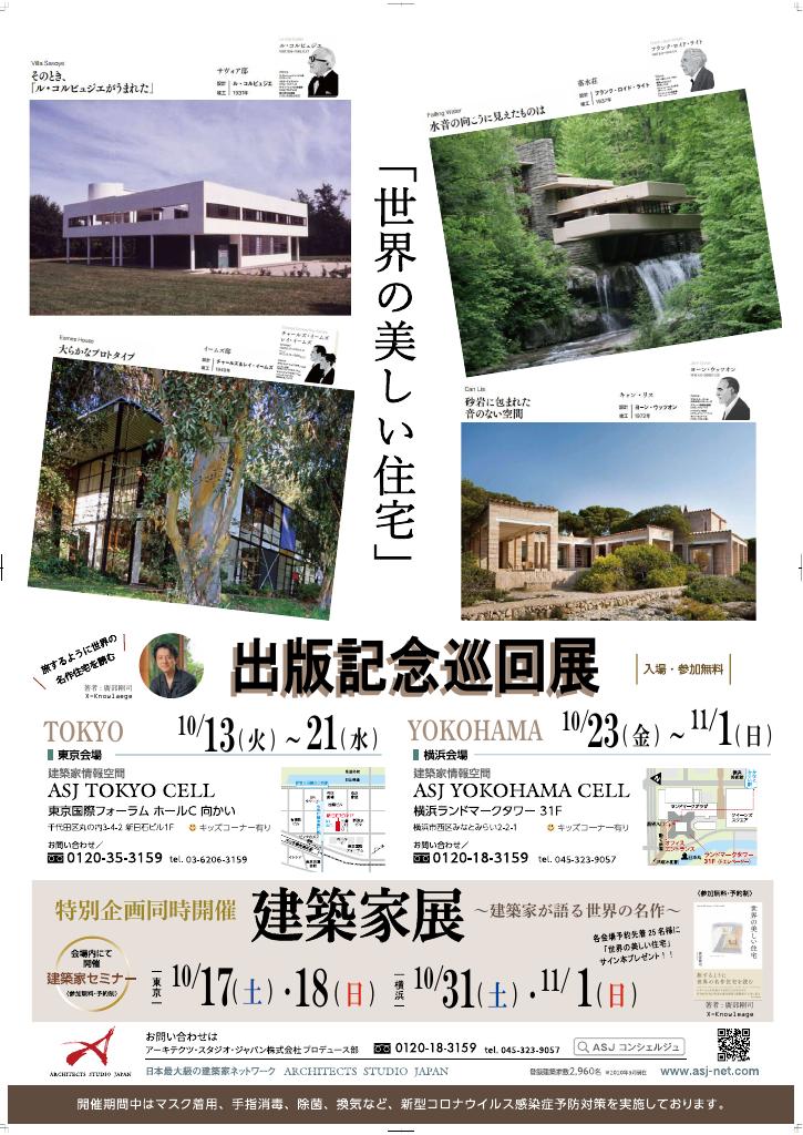 「世界の美しい住宅」出版記念 建築パネル展のちらし