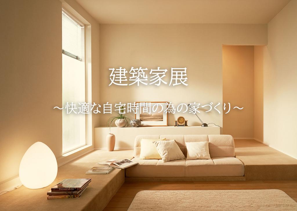建築家展 ~快適な自宅時間の為の家づくり~のイメージ
