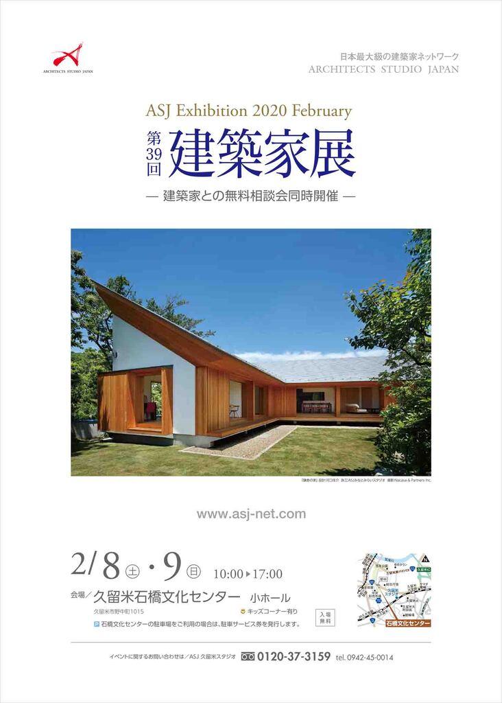 第39回建築家展のイメージ