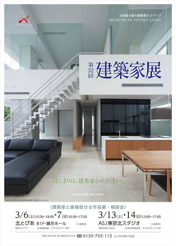 第32回建築家展のイメージ