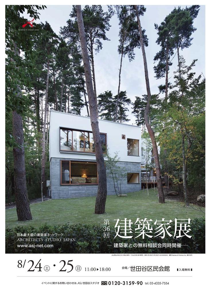 第36回 建築家展のイメージ