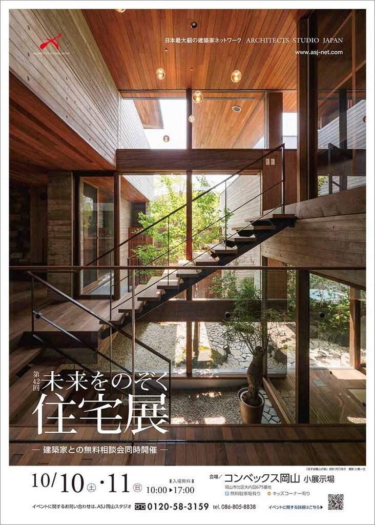 第42回未来をのぞく住宅展のイメージ