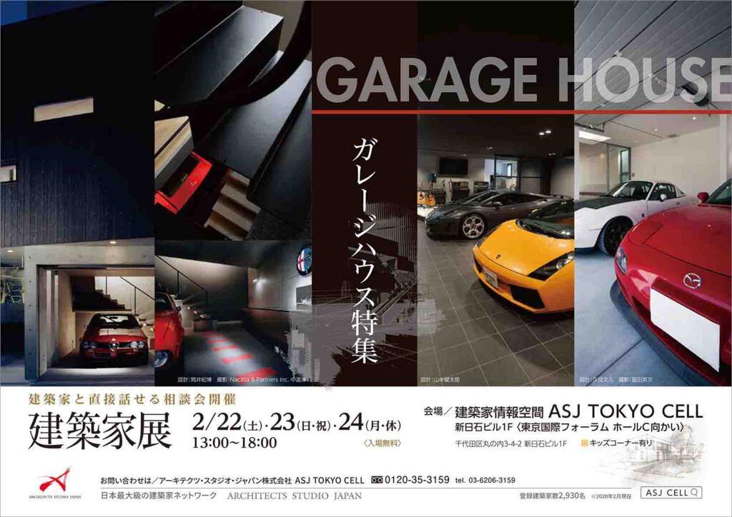 建築家展 ガレージハウス特集のイメージ