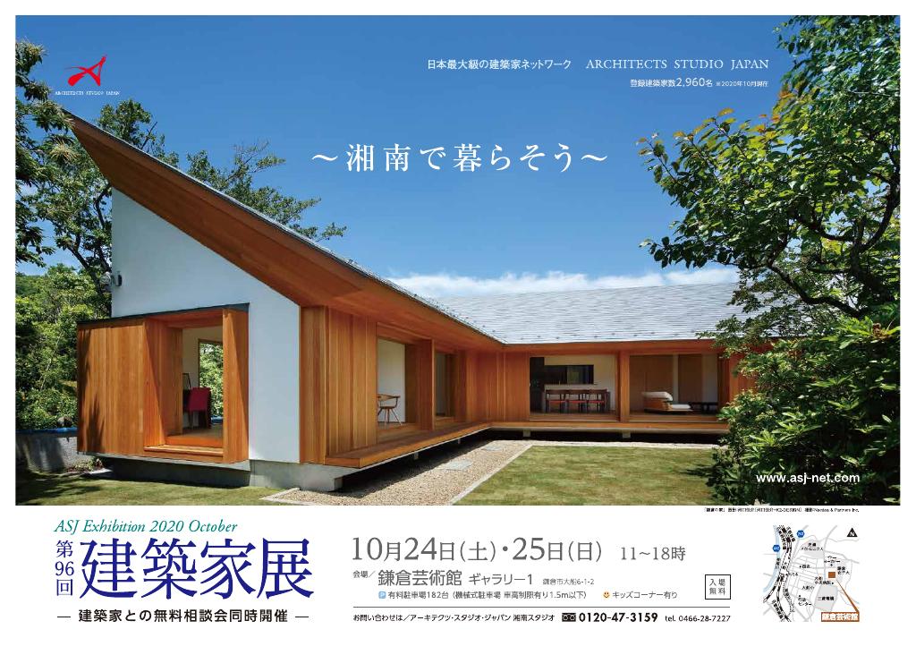 第96回建築家展~湘南で暮らそう~のちらし
