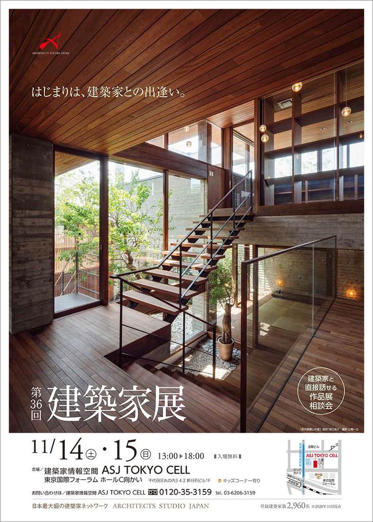第36回建築家展のイメージ