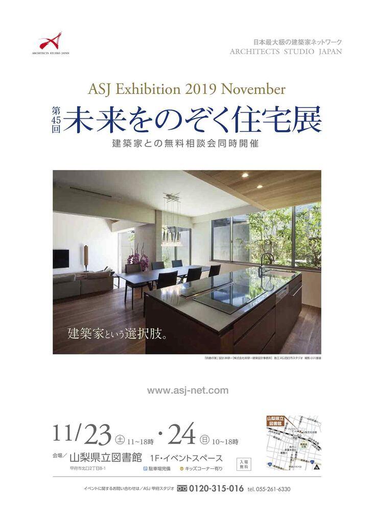 第45回 未来をのぞく住宅展のイメージ