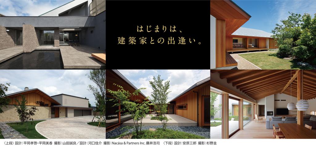 第24回建築家展~建築家とハウスメーカーの家づくりの違い~のイメージ