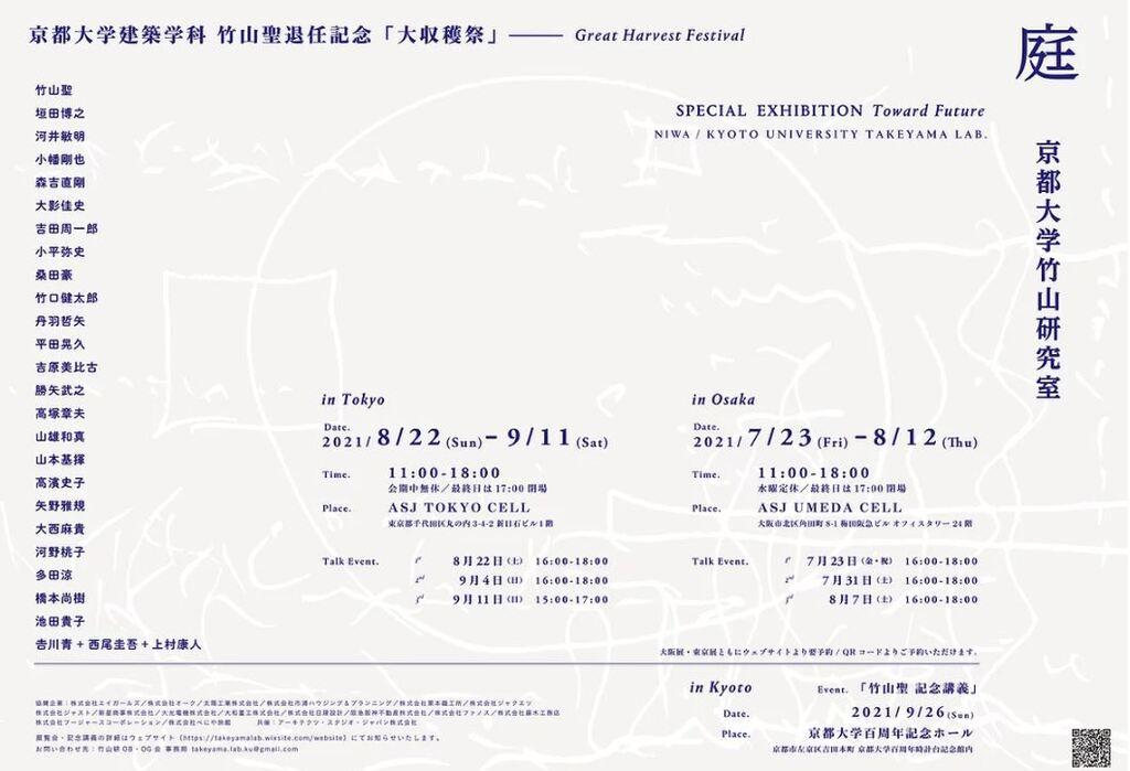 京都大学建築学科 竹山聖退官記念「大収穫祭」のイメージ