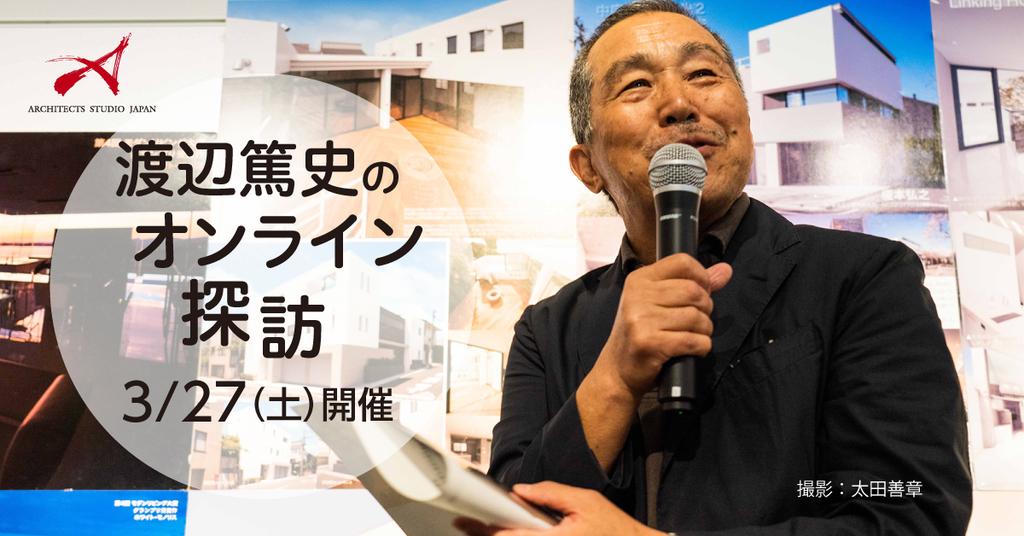 渡辺篤史のオンライン探訪(第5回)のイメージ