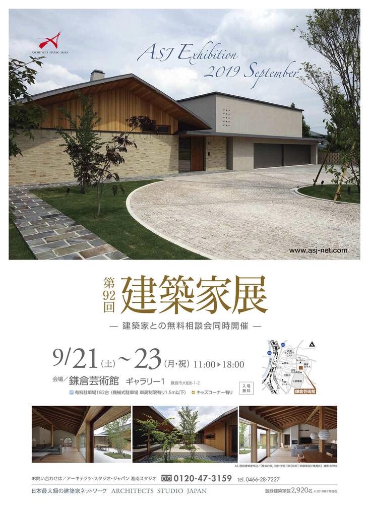 第92回建築家展のイメージ