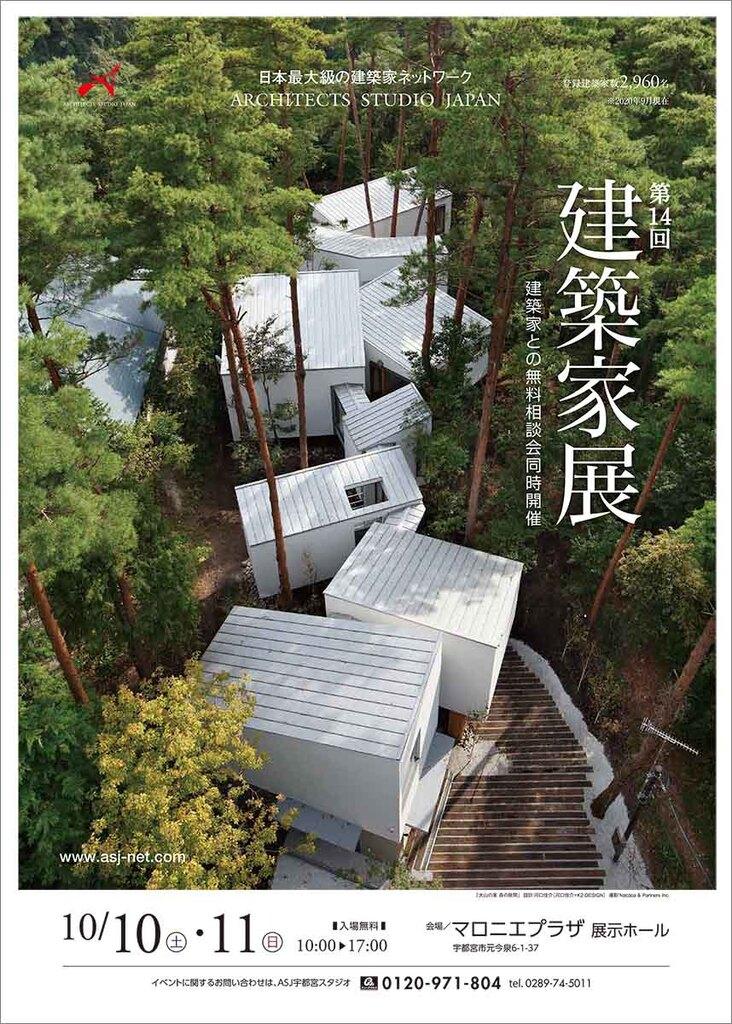第14回建築家展のイメージ