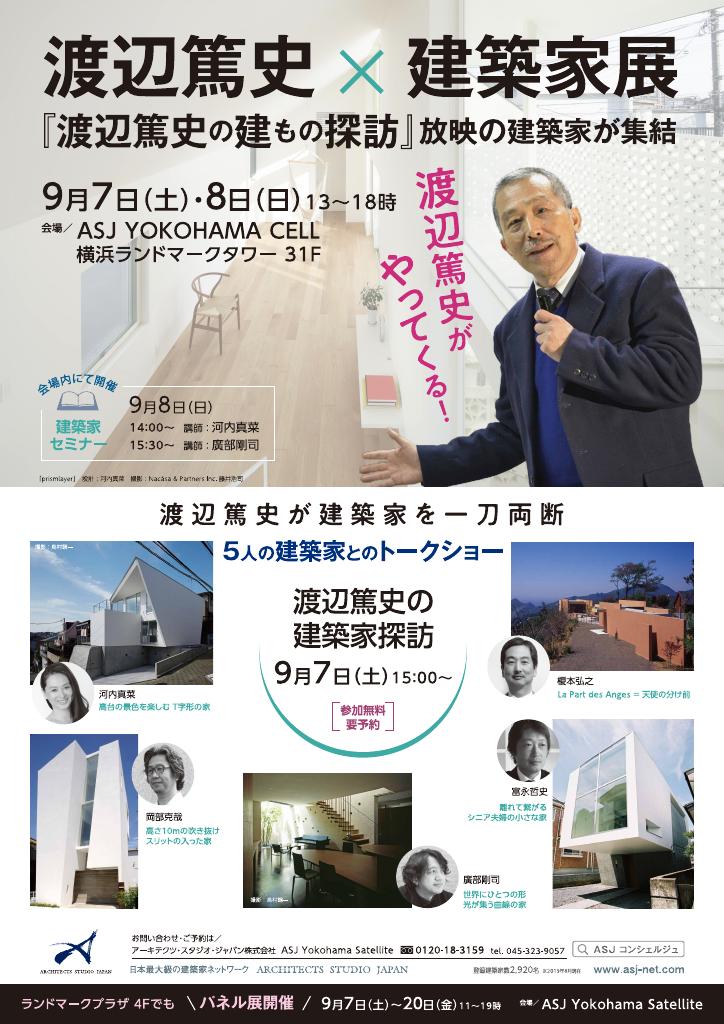 渡辺篤史×建築家展 『渡辺篤史の建もの探訪』放映の建築家が集結のちらし