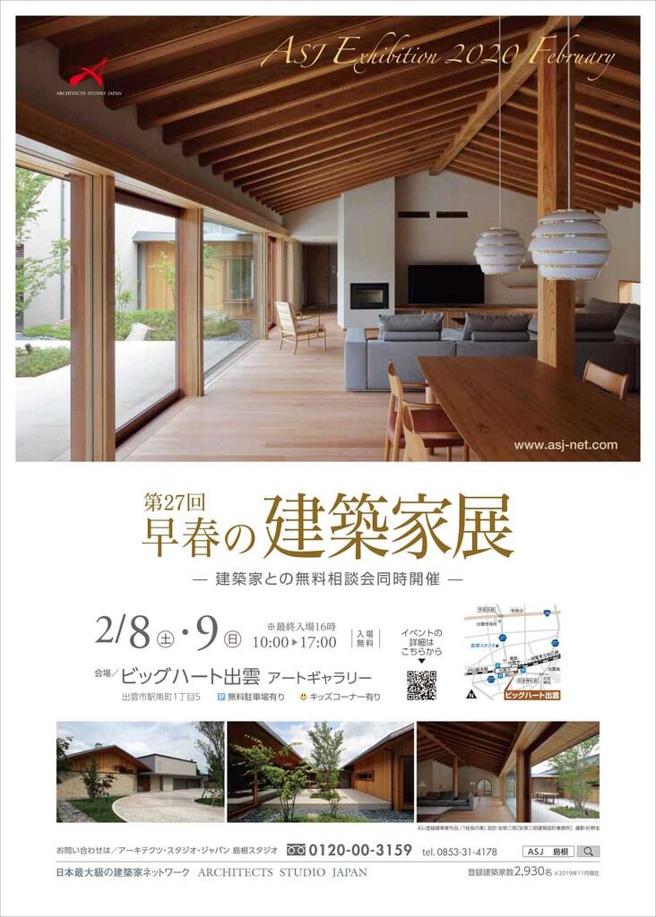 第27回 早春の建築家展のイメージ