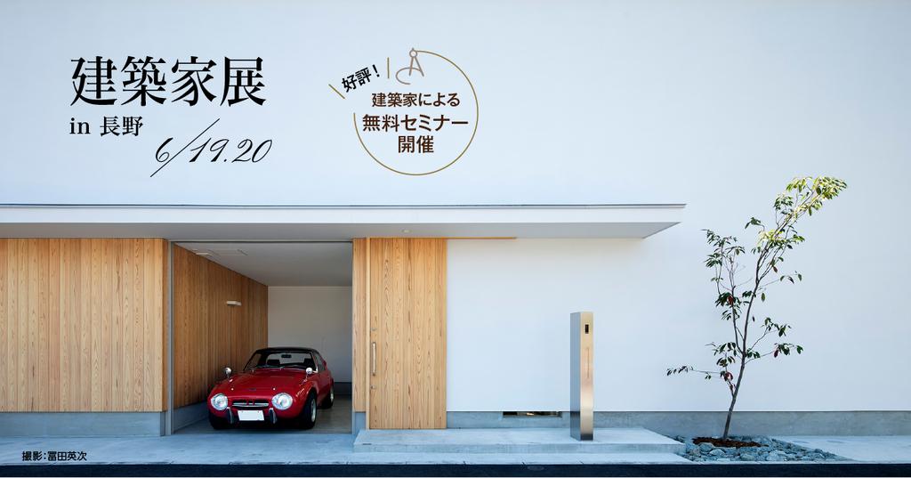 第44回建築家展のイメージ