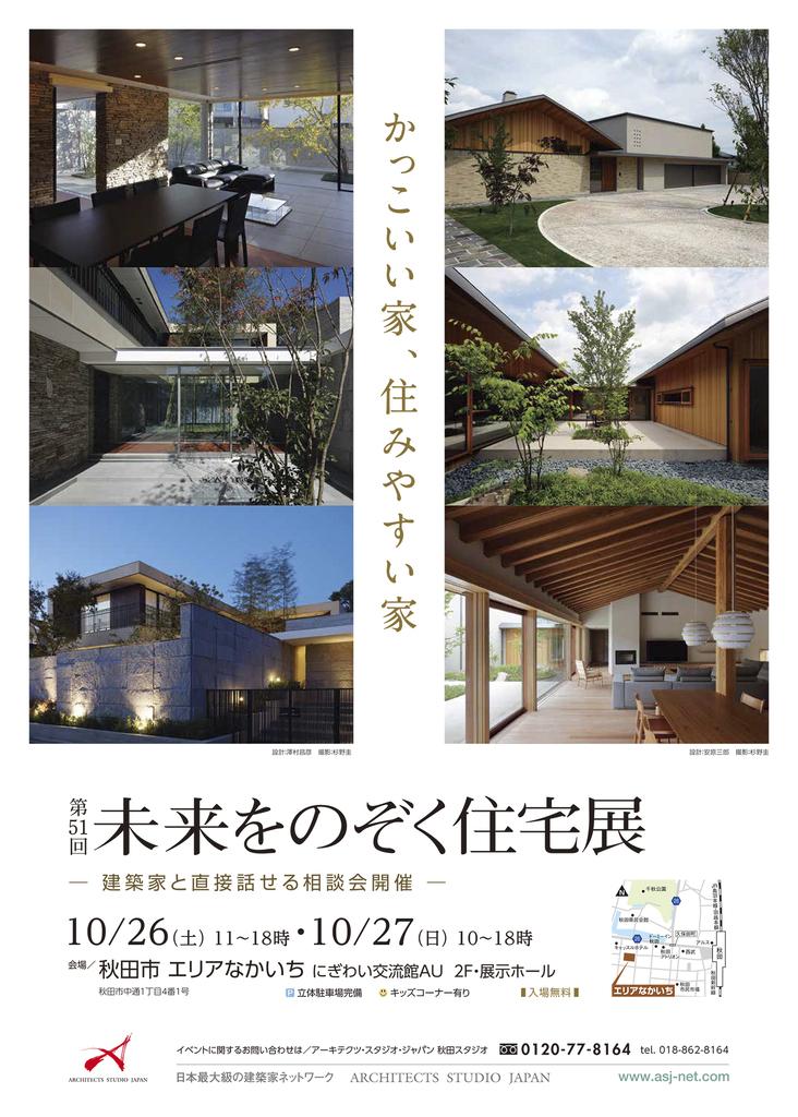 かっこいい家、住みやすい家 ~第51回未来をのぞく住宅展~のイメージ