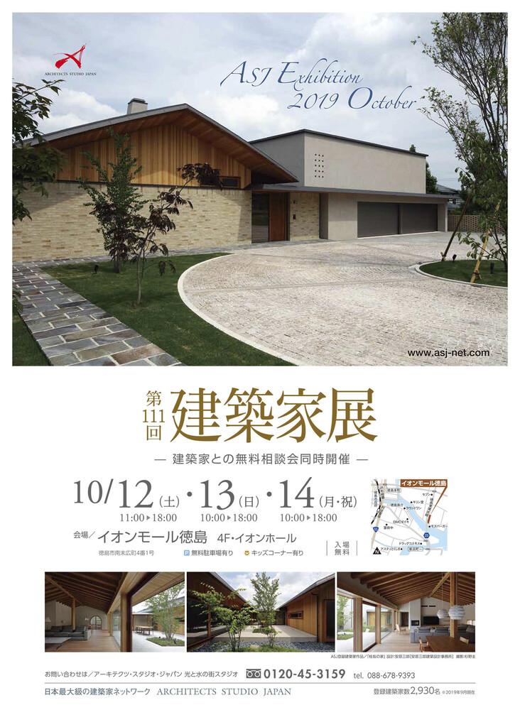 第111回建築家展のイメージ