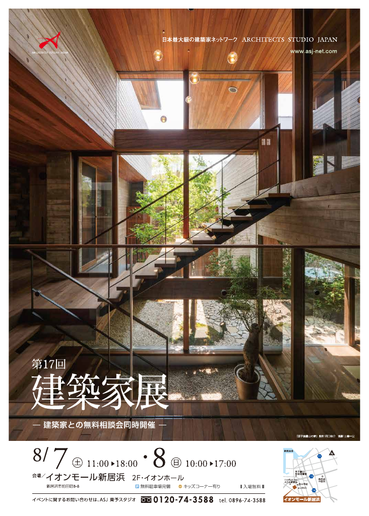 第17回建築家展 in イオンモール新居浜のちらし