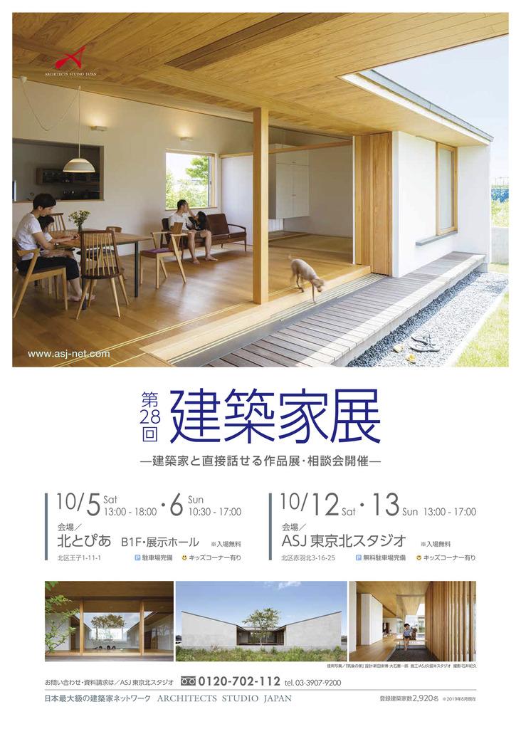 第28回建築家展のイメージ