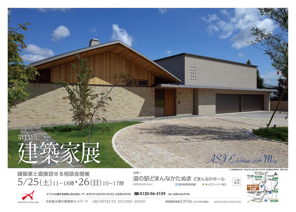 第11回 建築家展のイメージ