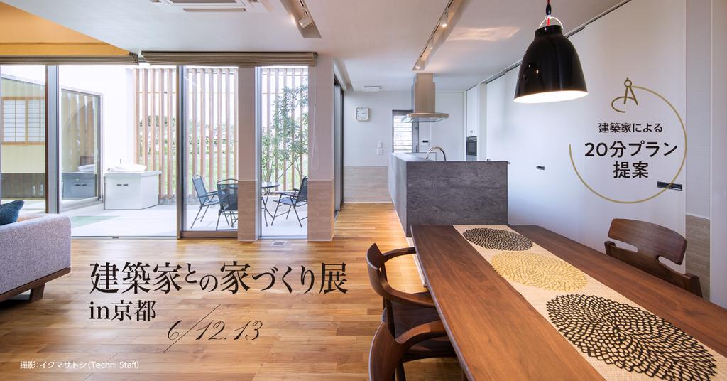 建築家との家づくり展~新築&リフォーム~のイメージ