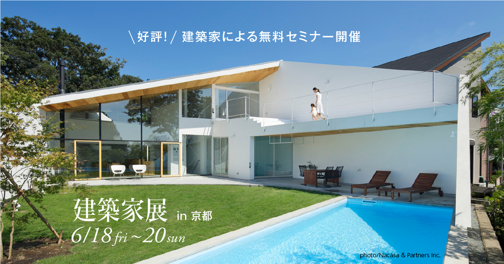第34回 建築家展 【※緊急事態宣言を受け、5月から6月に延期いたしました※】のイメージ