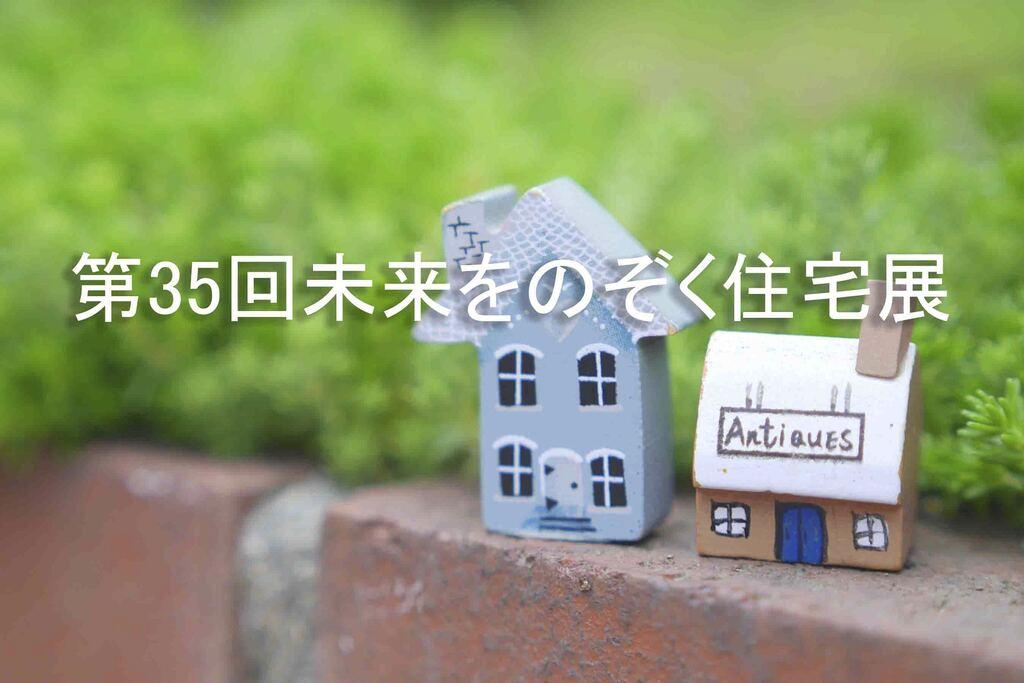 第35回未来をのぞく住宅展のイメージ