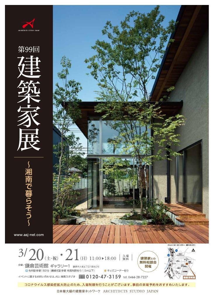 第99回建築家展~湘南で暮らそう~のちらし