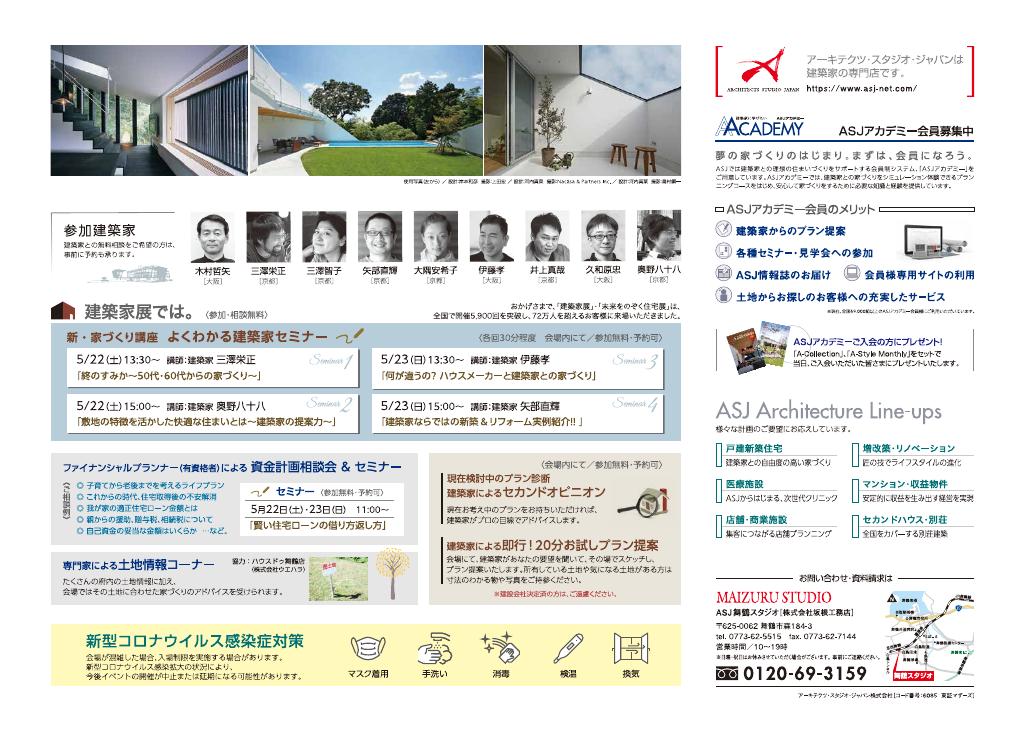 第25回建築家展~新築&リノベーション~のちらし