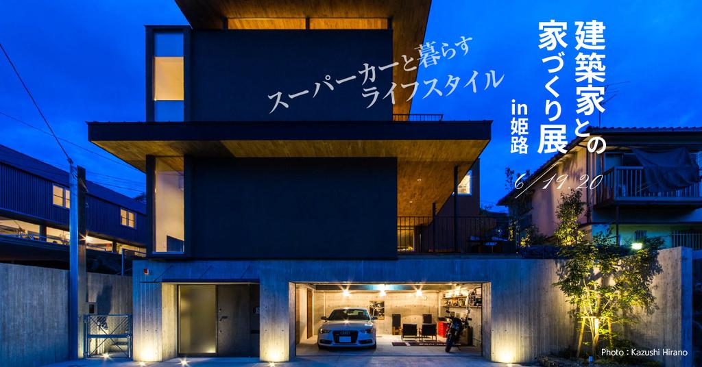 建築家との家づくり展~建築家住宅でスーパーカーと暮らすライフスタイル~のイメージ