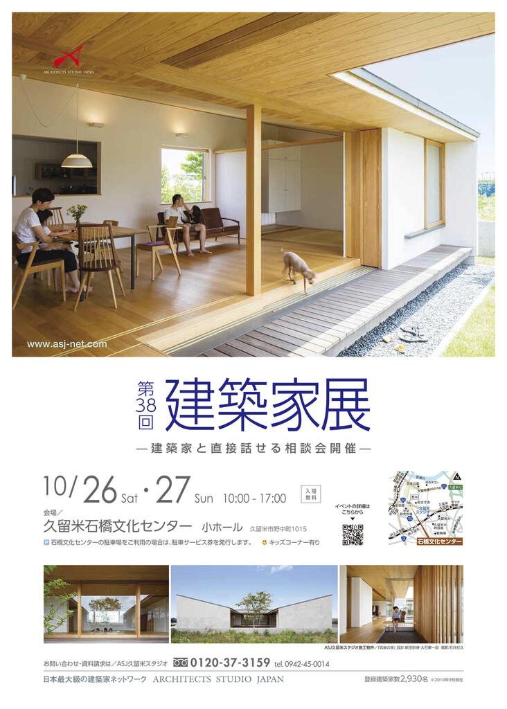 第38回建築家展のイメージ