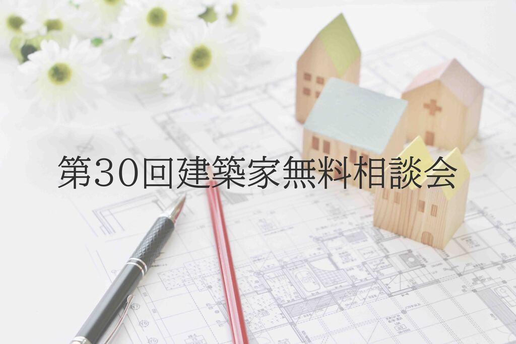 第30回建築家無料相談会のイメージ