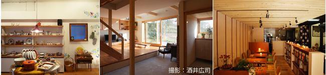 アーキテクツ・スタジオ・ジャパン (ASJ) 登録建築家 阿部慎平 (トロッコ一級建築士事務所) の代表作品事例の写真
