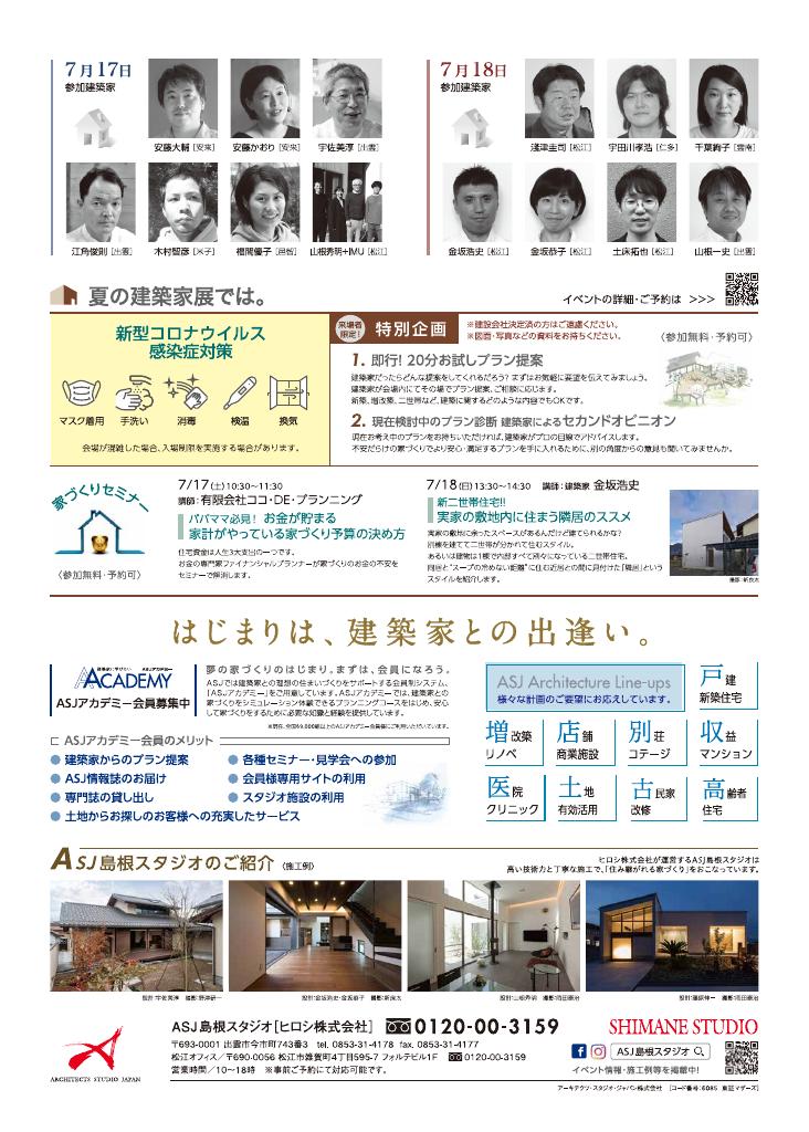 第30回 夏の建築家展 in島根のちらし