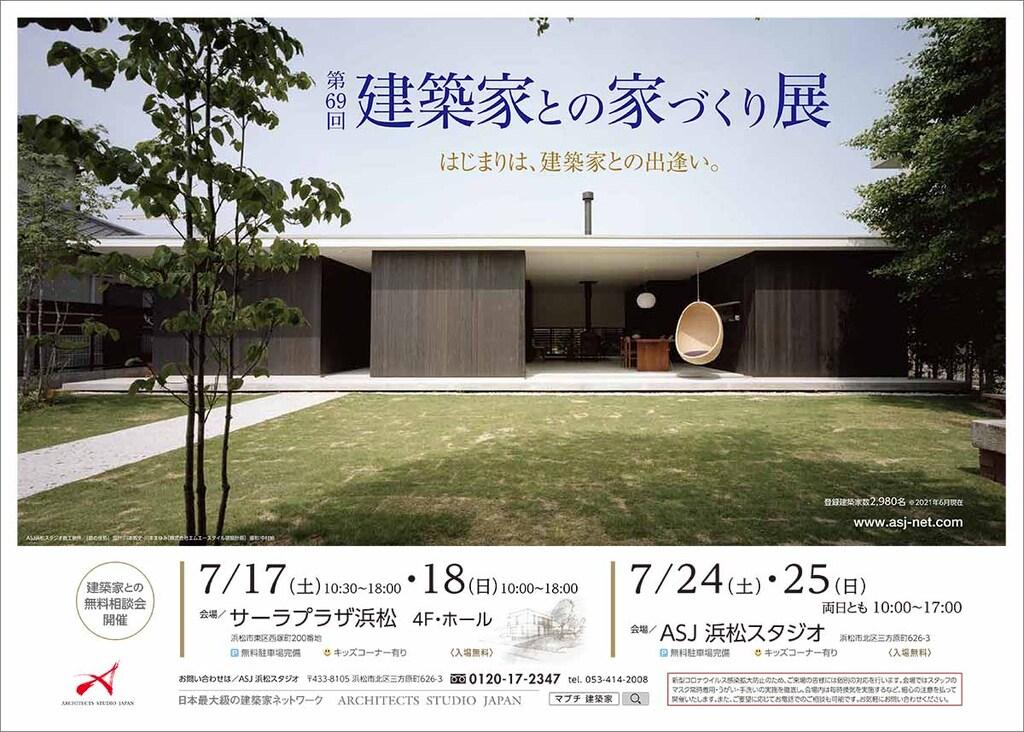 第69回建築家との家づくり展のイメージ