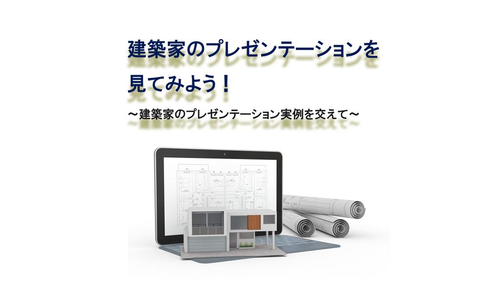 建築家のプレゼンテーションを見てみよう!のイメージ
