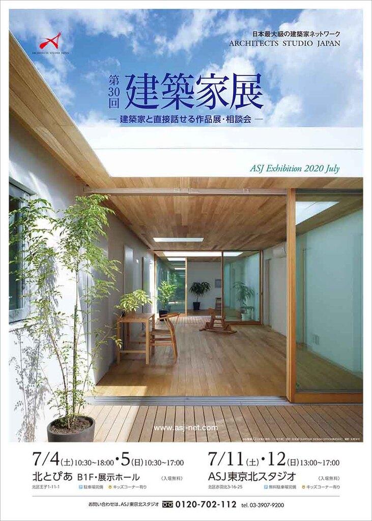 第30回建築家展のイメージ