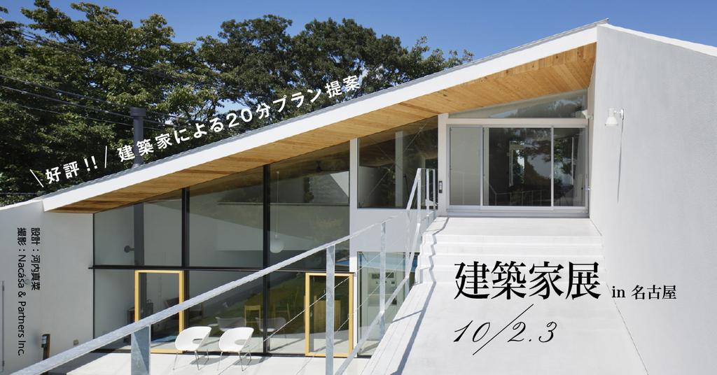 第35回 建築家展のイメージ