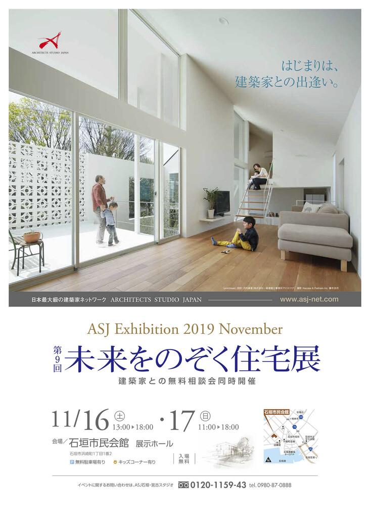 第9回 未来をのぞく住宅展のイメージ