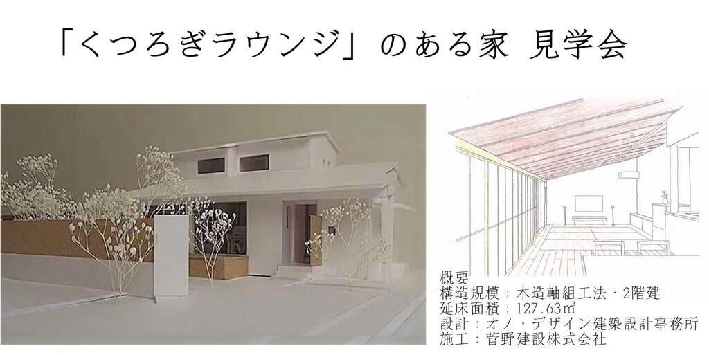 「くつろぎラウンジ」のある家 見学会のイメージ