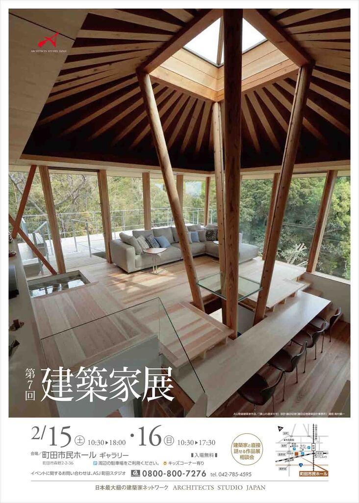 第7回建築家展のイメージ
